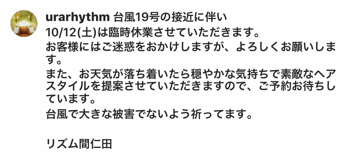 台風接近!10/12(土)臨時休業